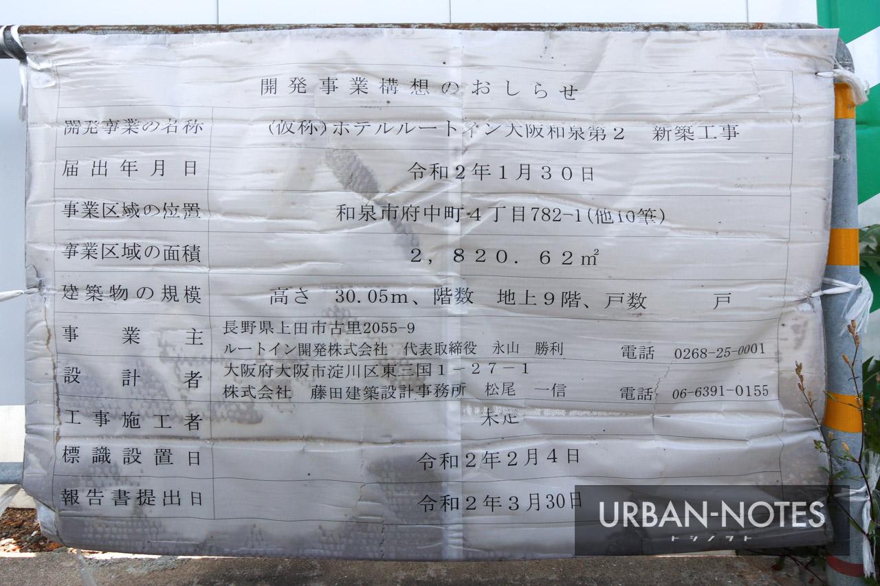 (仮称)ホテルルートイン大阪和泉第2 建築計画のお知らせ