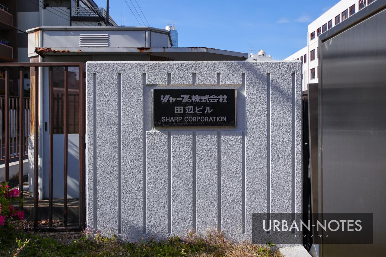 シャープ田辺ビル 2021年5月 03