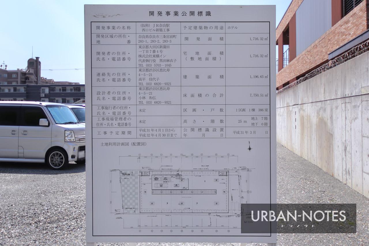 東横イン (仮称)JR奈良駅西口ビル新築工事 建築計画のお知らせ