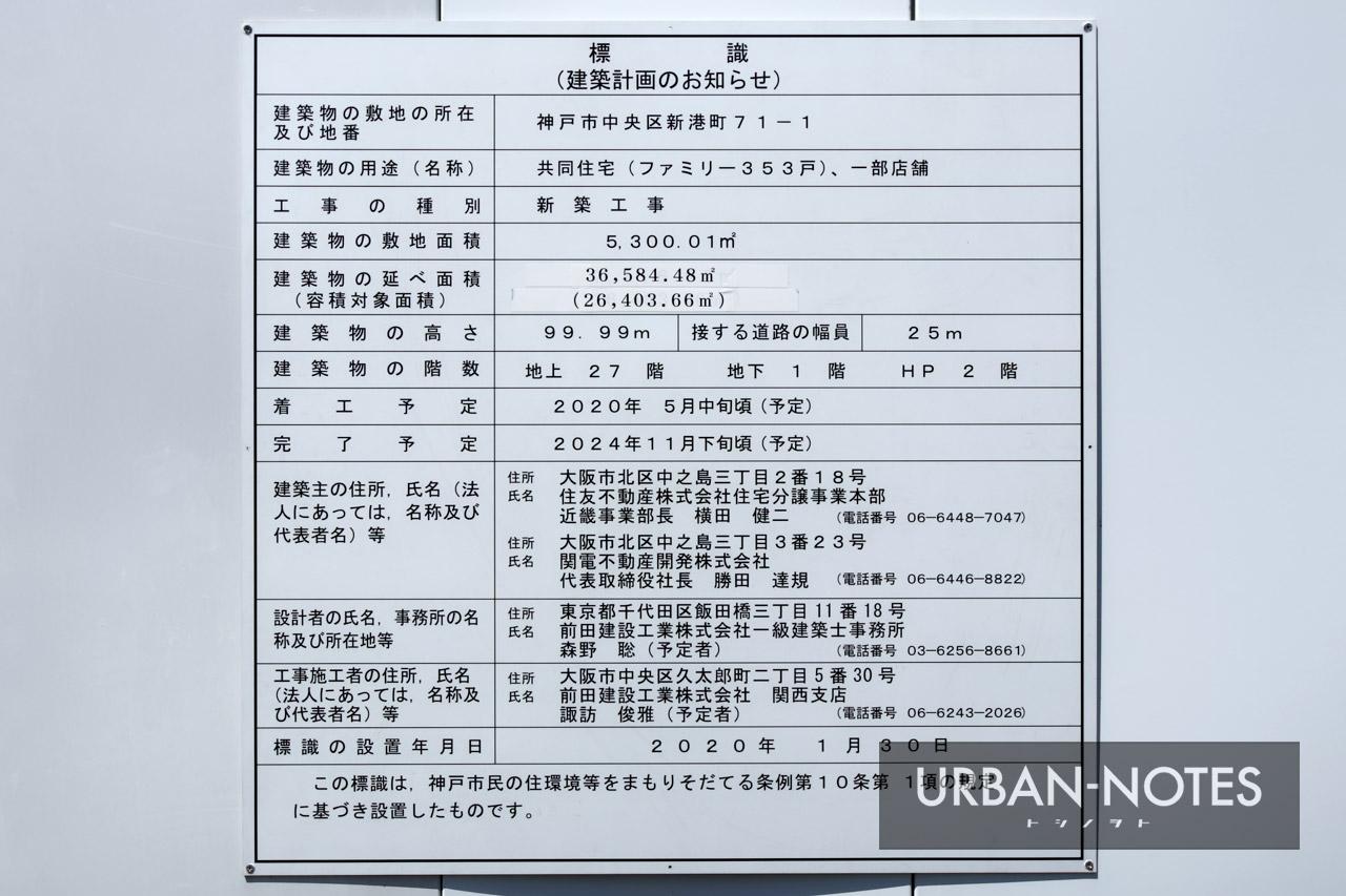 ベイシティタワーズ神戸 EAST 建築計画のお知らせ
