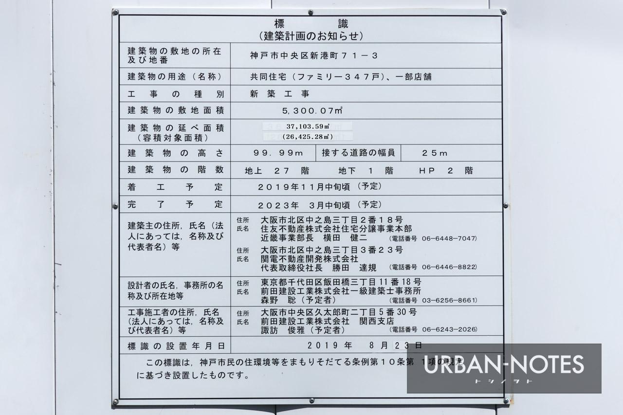 ベイシティタワーズ神戸 WEST 建築計画のお知らせ