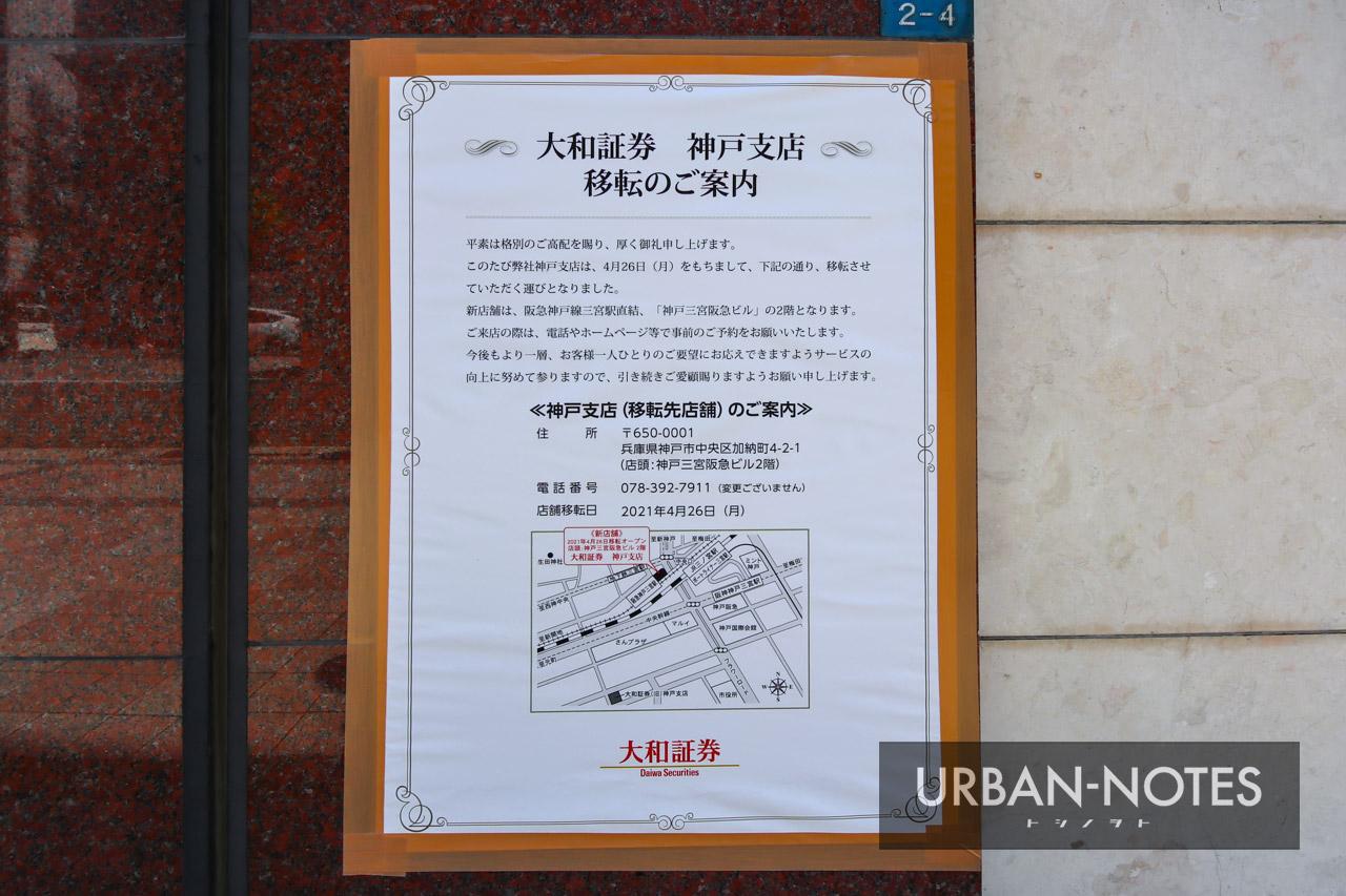 大和証券神戸ビル 2021年5月 02