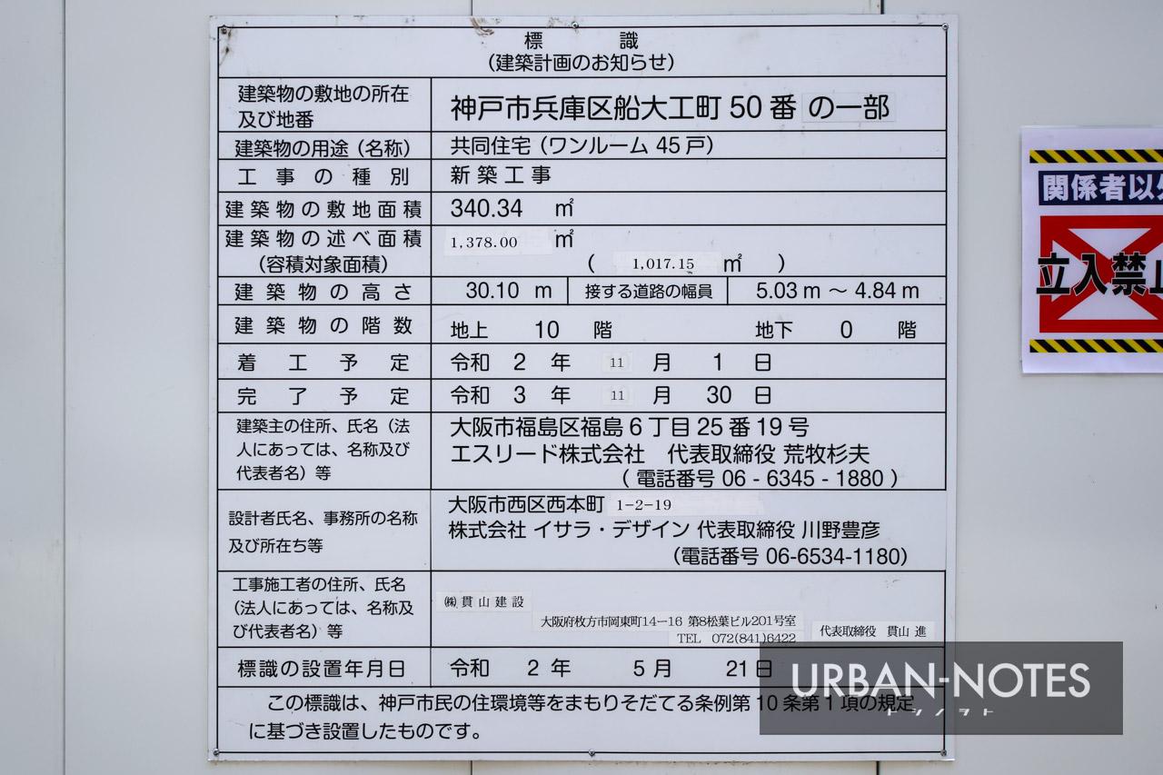 (仮称)エスリード神戸船大工町 建築計画のお知らせ