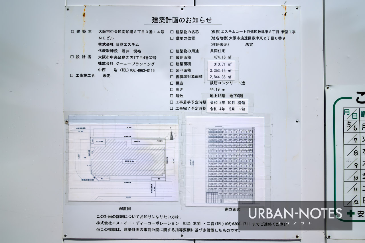 (仮称)エステムコート浪速区敷津東2丁目 新築工事 建築計画のお知らせ