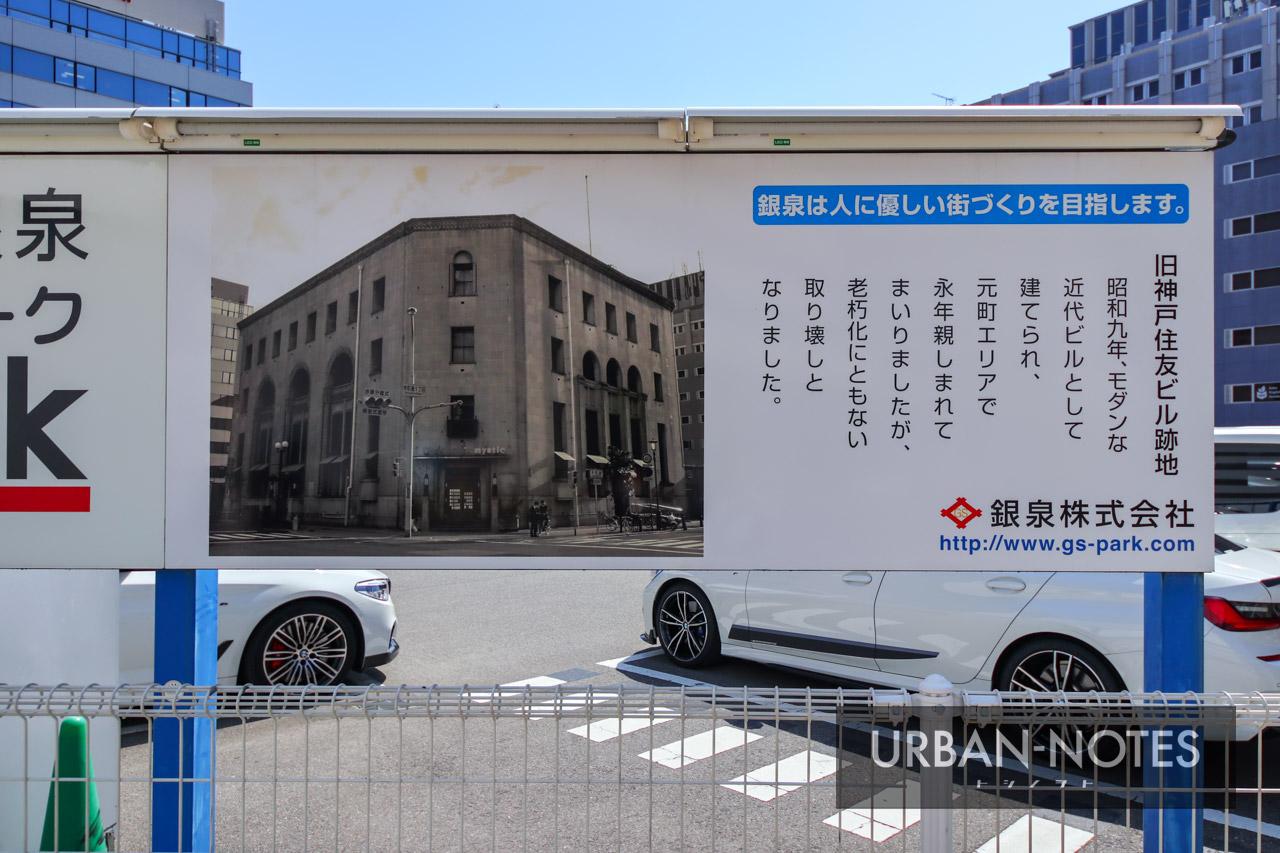 銀泉神戸ビル(旧神戸住友ビル)跡地 2021年5月 04