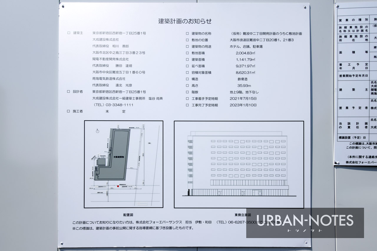 (仮称)ホテル京阪なんばグランデ (難波中二丁目開発C敷地) 建築計画のお知らせ