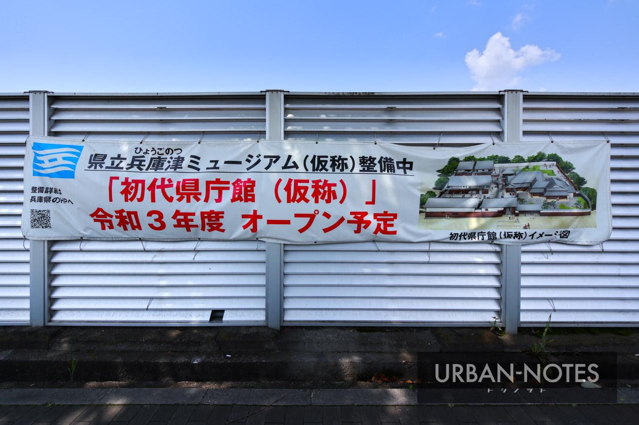 県立兵庫津ミュージアム 2021年5月 06