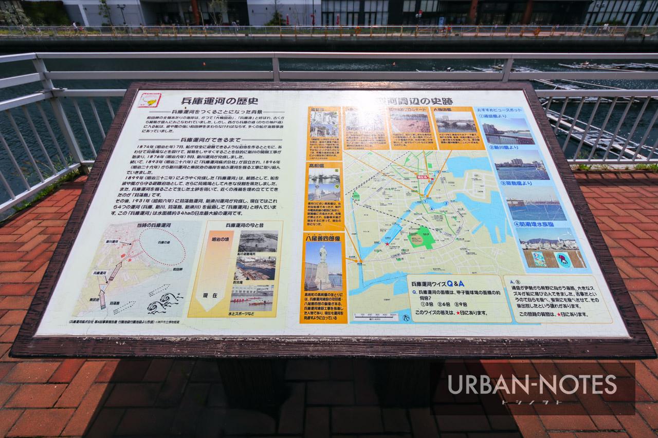 兵庫運河 2021年5月 02