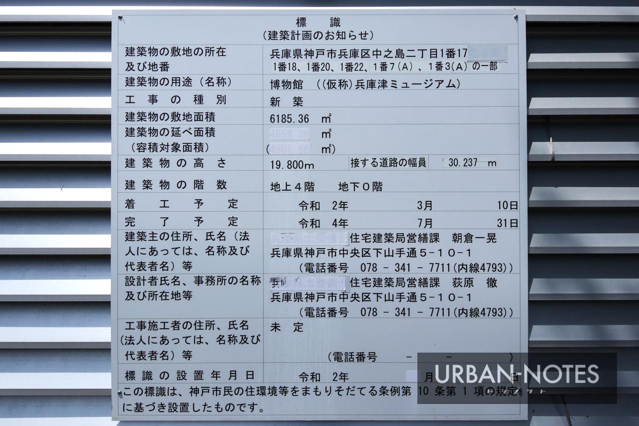県立兵庫津ミュージアム 建築計画のお知らせ