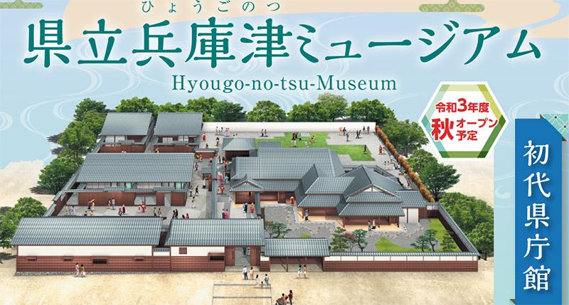県立兵庫津ミュージアム 初代県庁館 完成イメージ図