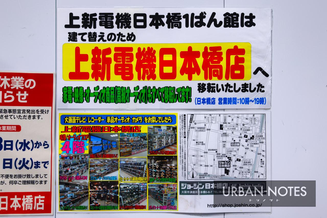 ジョーシン ディスクピア日本橋店&日本橋1ばん館 解体工事 2021年5月 07