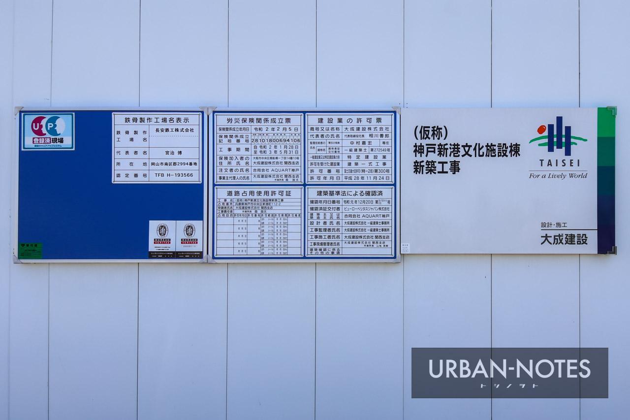 KPM 神戸ポートミュージアム 2021年5月 06