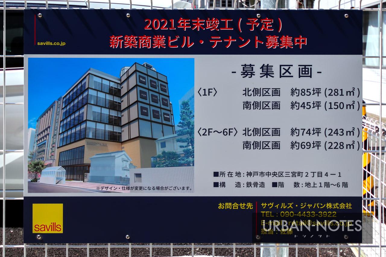 (仮称)神戸三宮2丁目計画 2021年5月 04