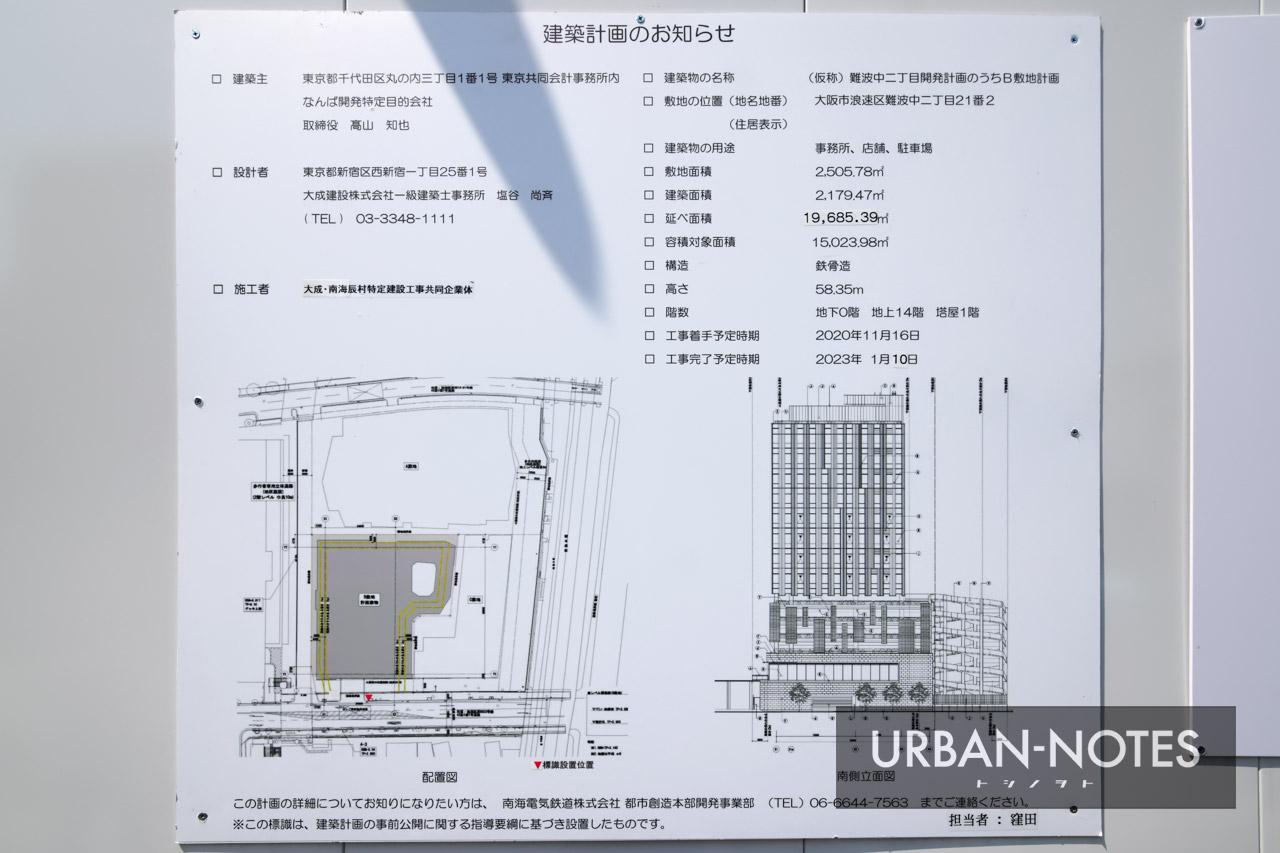 (仮称)難波中二丁目開発計画 B敷地計画 建築計画のお知らせ