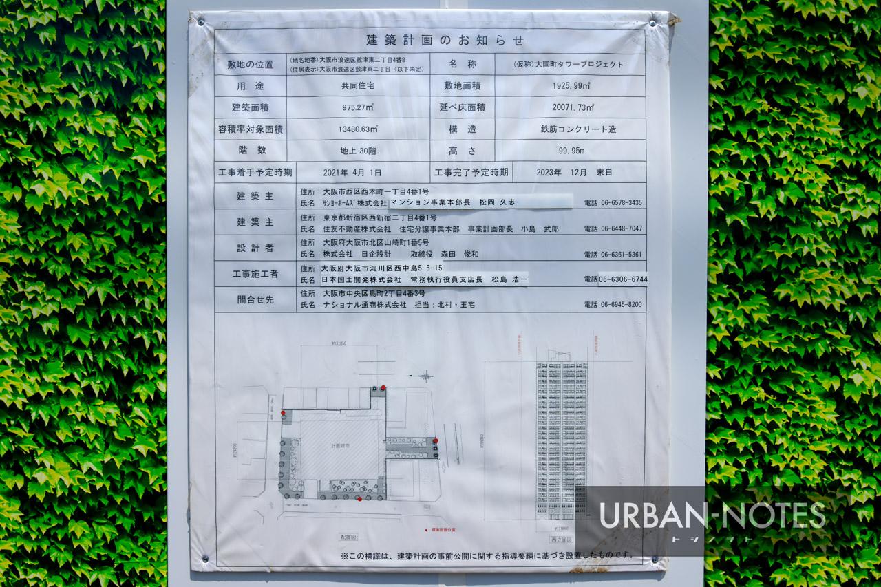 (仮称)新なんばタワープロジェクト 建築計画のお知らせ