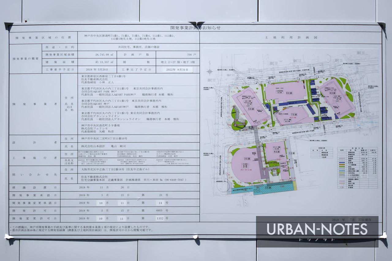 新港突堤西地区(第1突堤基部)再開発 建築計画のお知らせ