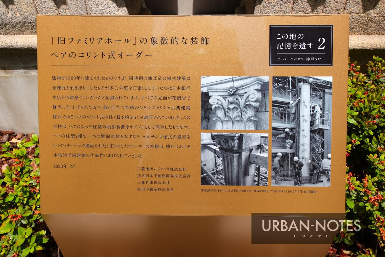 ザ・パークハウス 神戸タワー 2021年5月 10