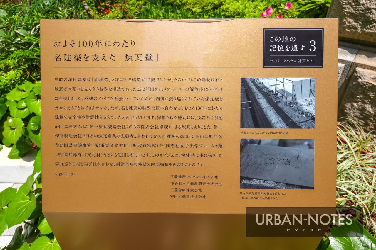 ザ・パークハウス 神戸タワー 2021年5月 11