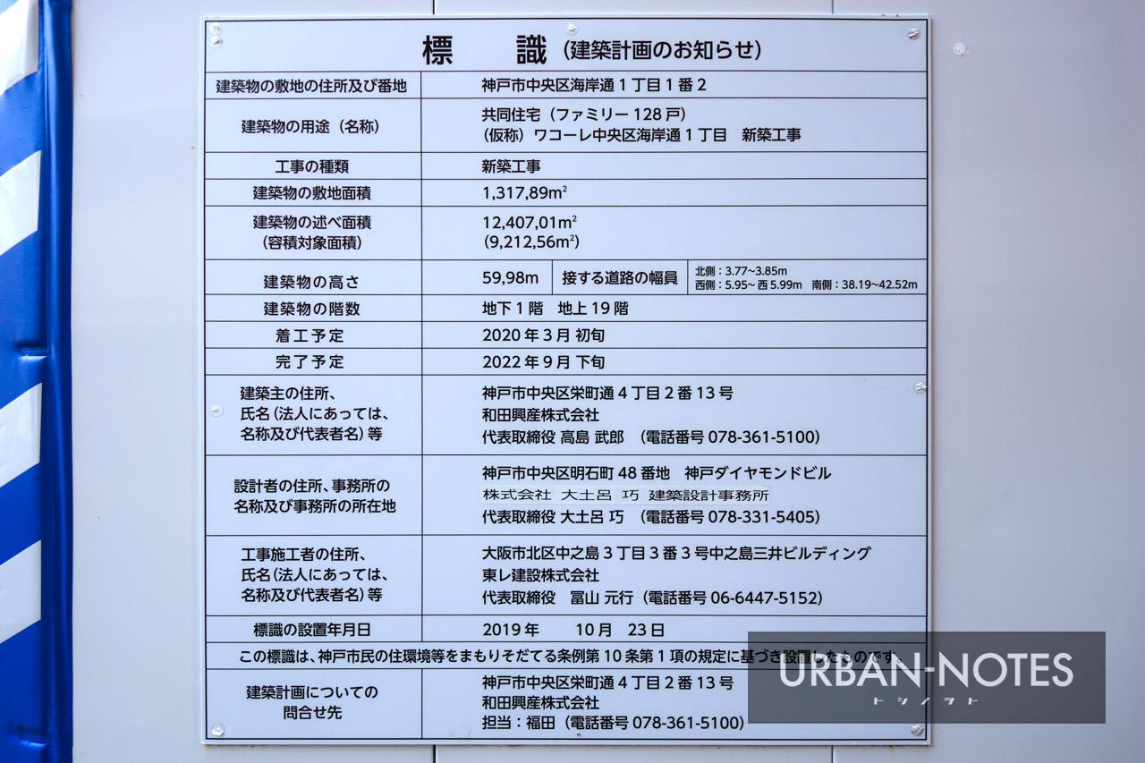 ワコーレ ザ・神戸旧居留地レジデンスタワー 建築計画のお知らせ