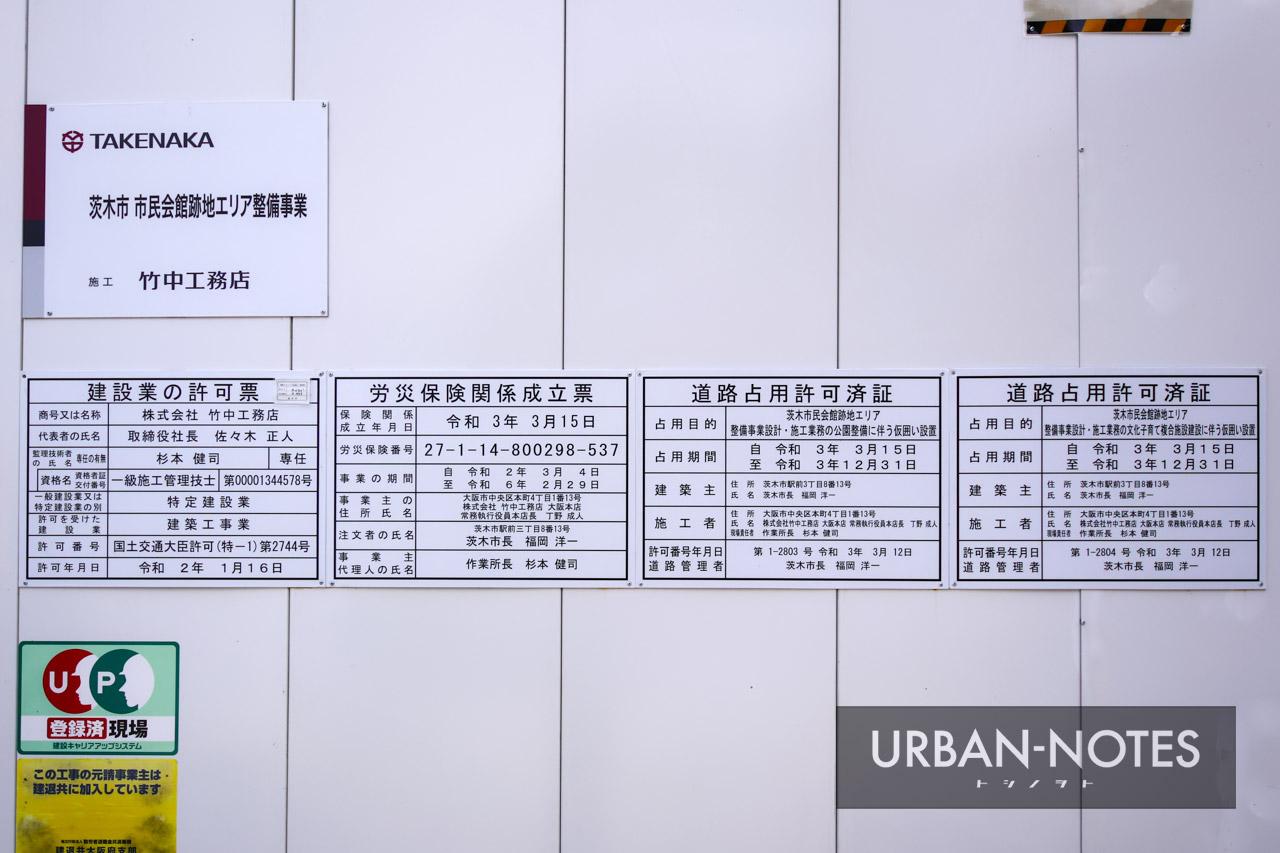茨木市市民会館跡地エリア整備事業 2021年6月 08