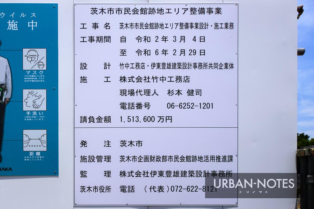 茨木市市民会館跡地エリア整備事業 建築計画のお知らせ