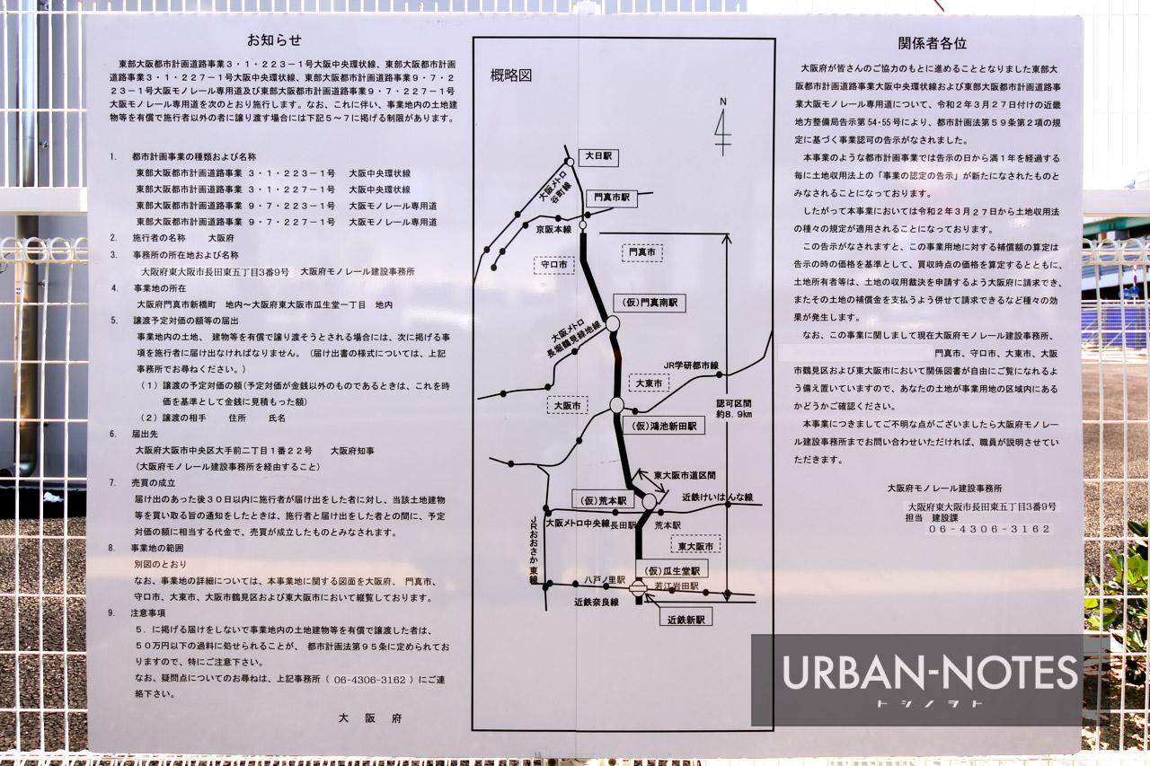 (仮称)門真市松生町計画 ららぽーと&コストコ 2021年6月 12