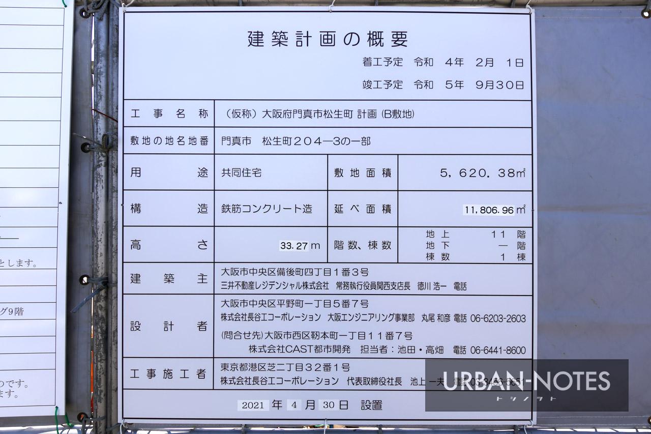 (仮称)門真市松生町計画(B敷地) 建築計画のお知らせ