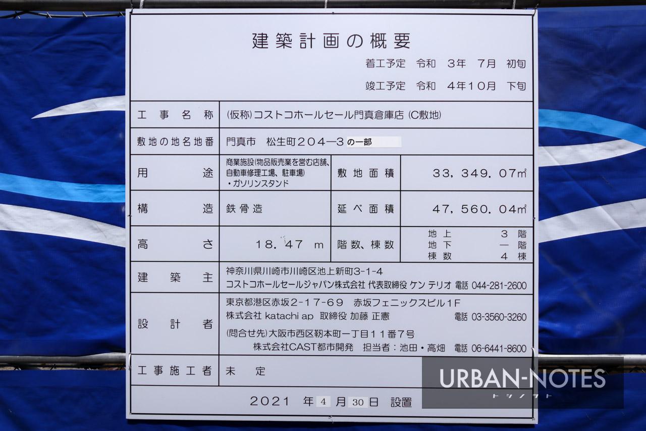 (仮称)門真市松生町計画(C敷地) 建築計画のお知らせ
