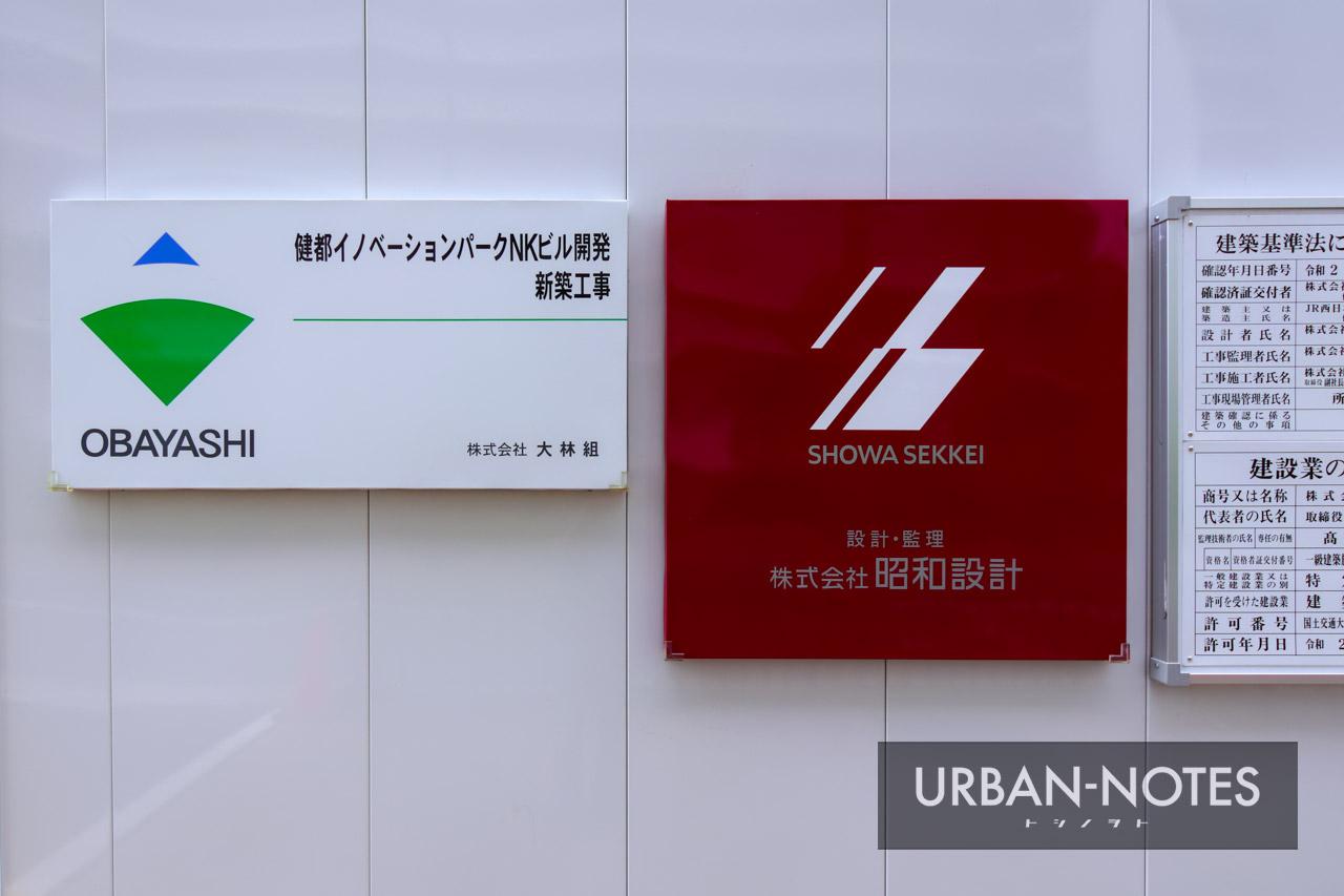 (仮称)健都イノベーションパークNKビル 2021年6月 06