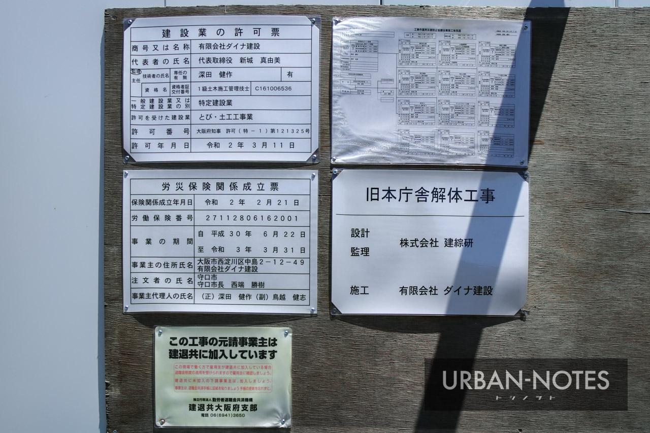 (仮称)Link City Moriguchi 守口市旧本庁舎等跡地活用事業 2021年6月 10