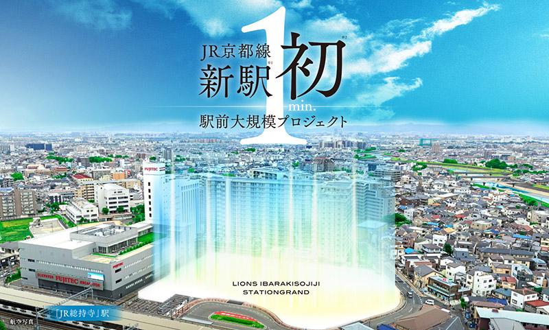 ライオンズ茨木総持寺ステーショングラン イメージ図