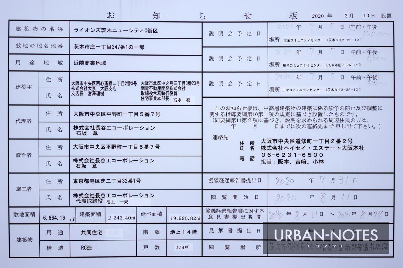 ライオンズ茨木総持寺ステーショングラン 建築計画のお知らせ