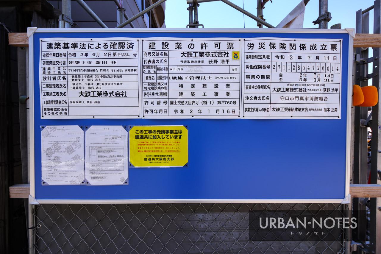 守口市門真市消防組合 守口本署新築工事 2021年6月 03