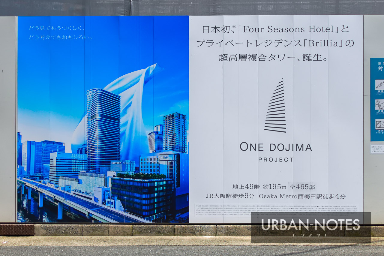 ONE DOJIMA PROJECT ブリリアタワー堂島 & フォーシーズンズホテル 2021年7月 07