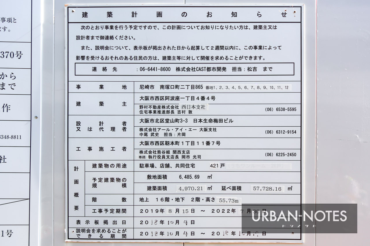 プラウド阪急塚口駅前 建築計画のお知らせ