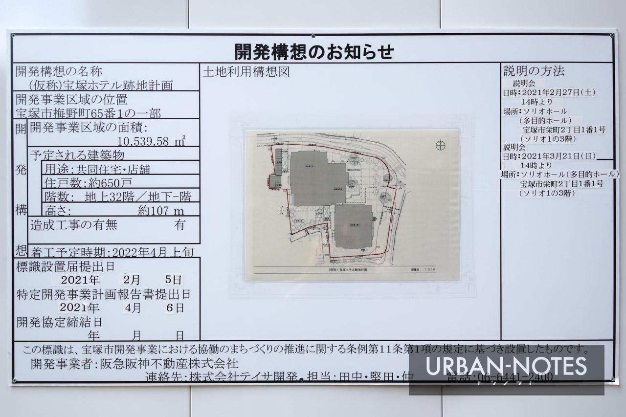 (仮称)宝塚ホテル跡地計画 建築計画のお知らせ