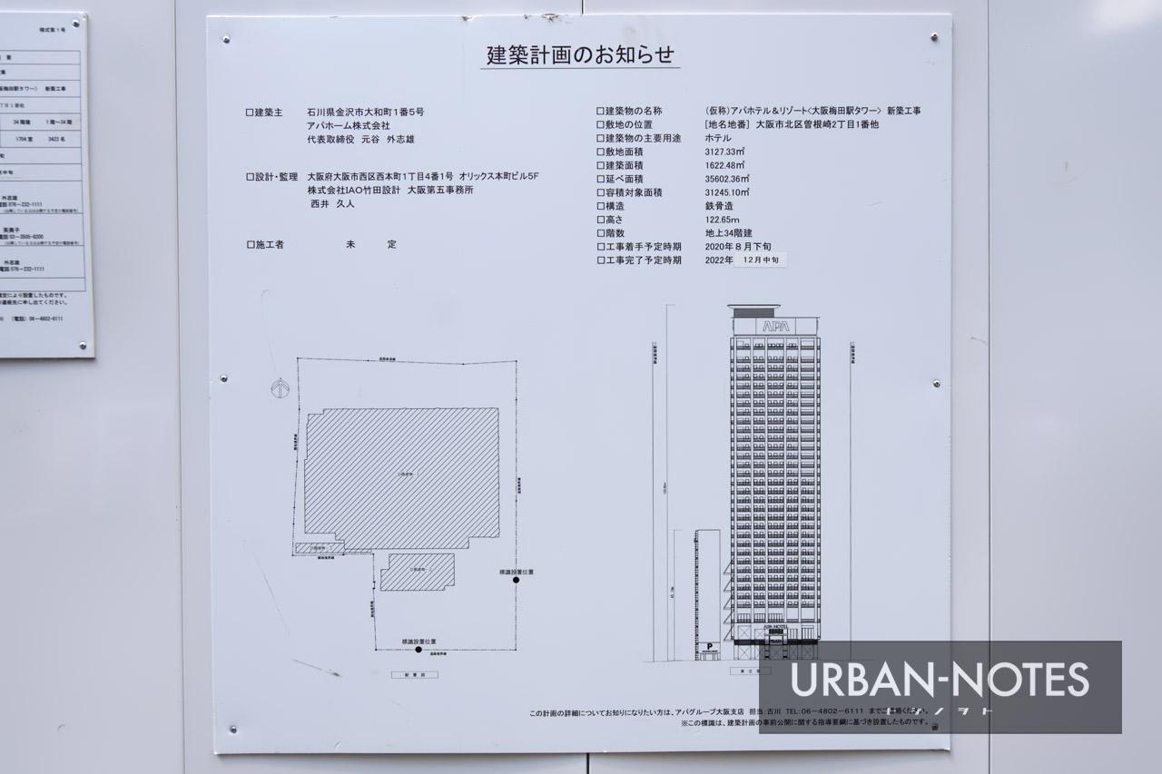 アパホテル&リゾート 大阪梅田駅タワー 建築計画のお知らせ