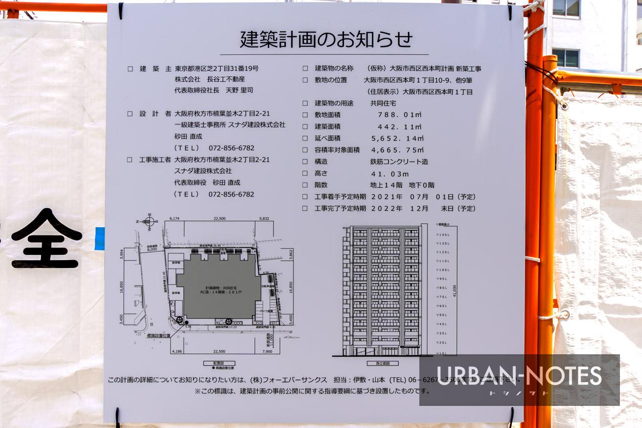 (仮称)大阪市西区西本町計画 新築工事 建築計画のお知らせ