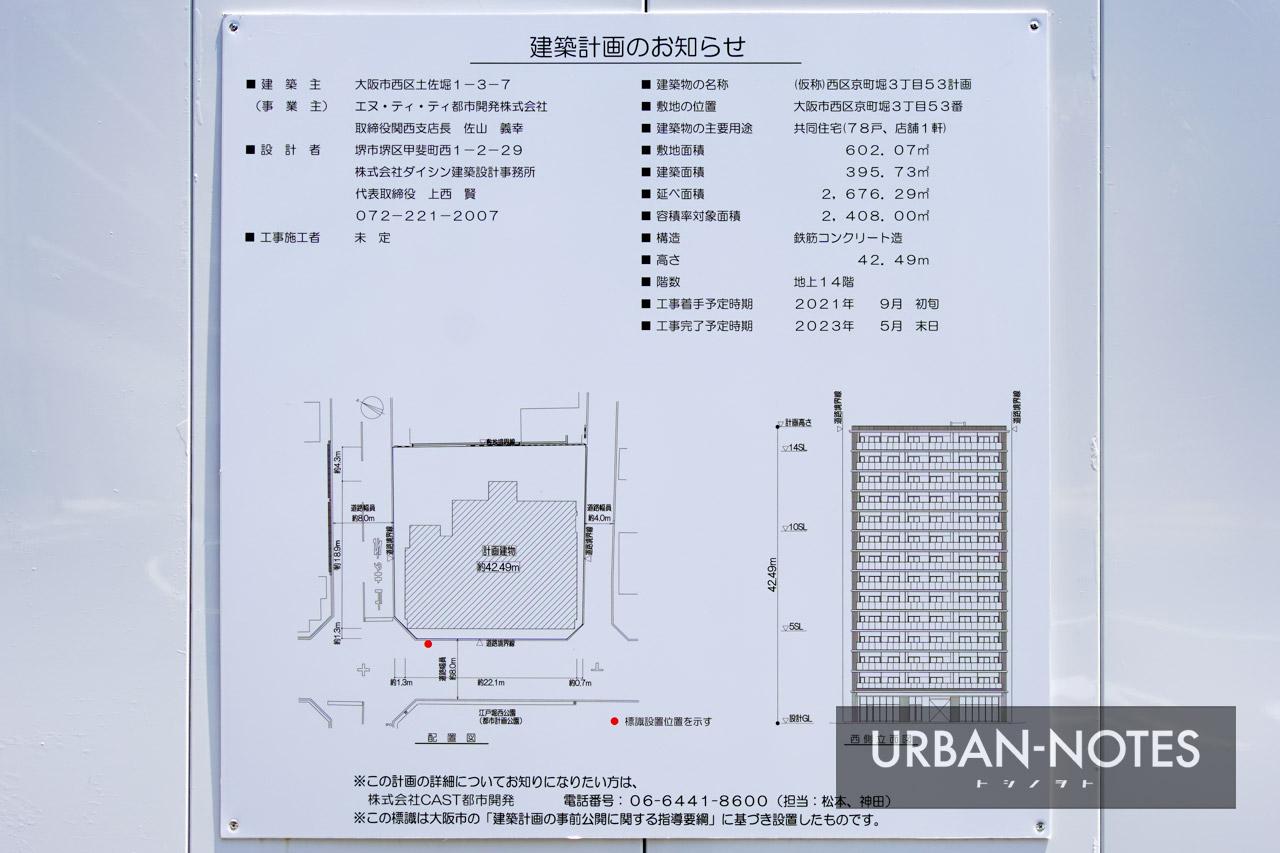 (仮称)西区京町堀3丁目53計画 建築計画のお知らせ