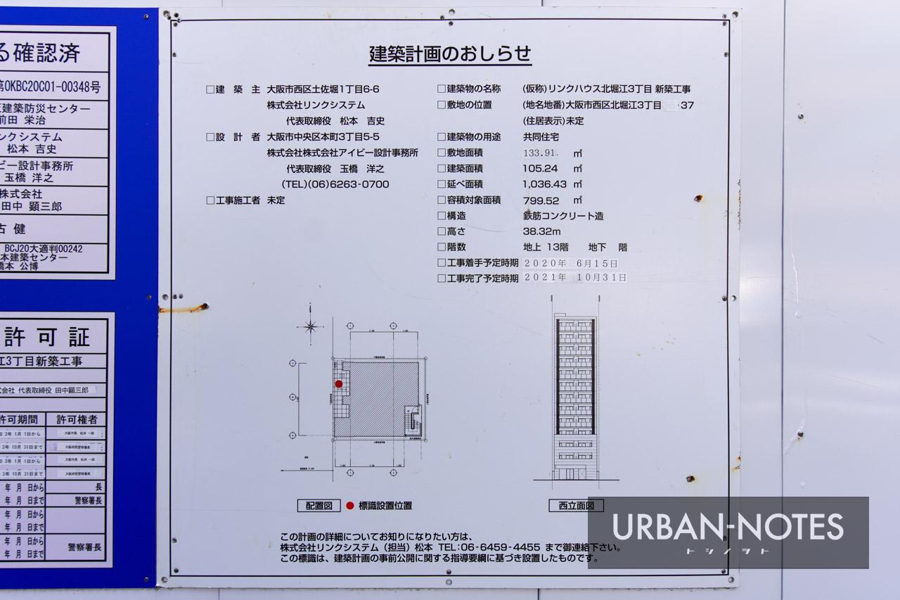 (仮称)リンクハウス北堀江3丁目 新築工事 建築計画のお知らせ