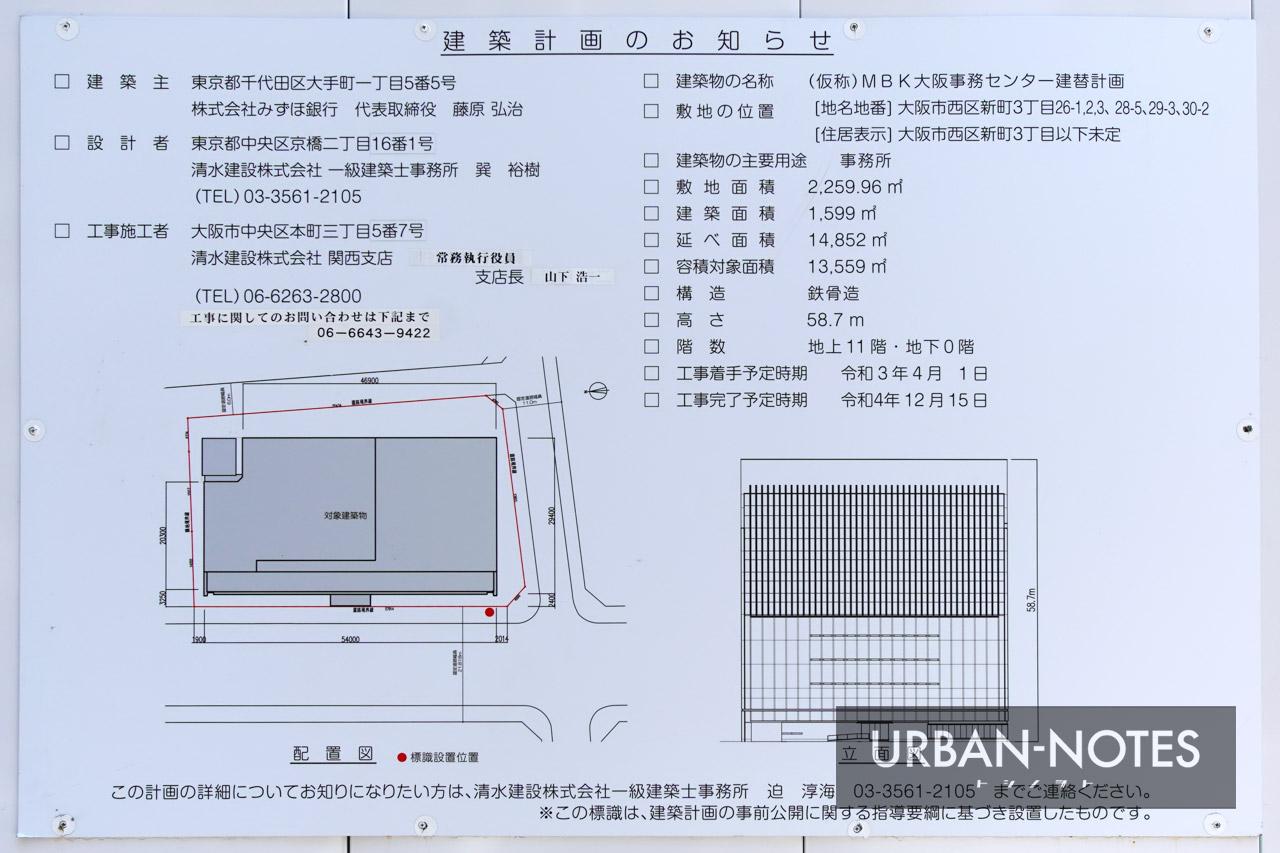 (仮称)MBK大阪事務センター建替計画 建築計画のお知らせ