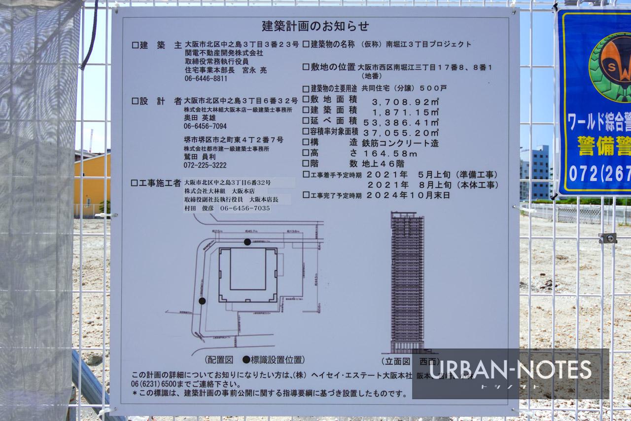 (仮称)南堀江3丁目プロジェクト 建築計画のお知らせ