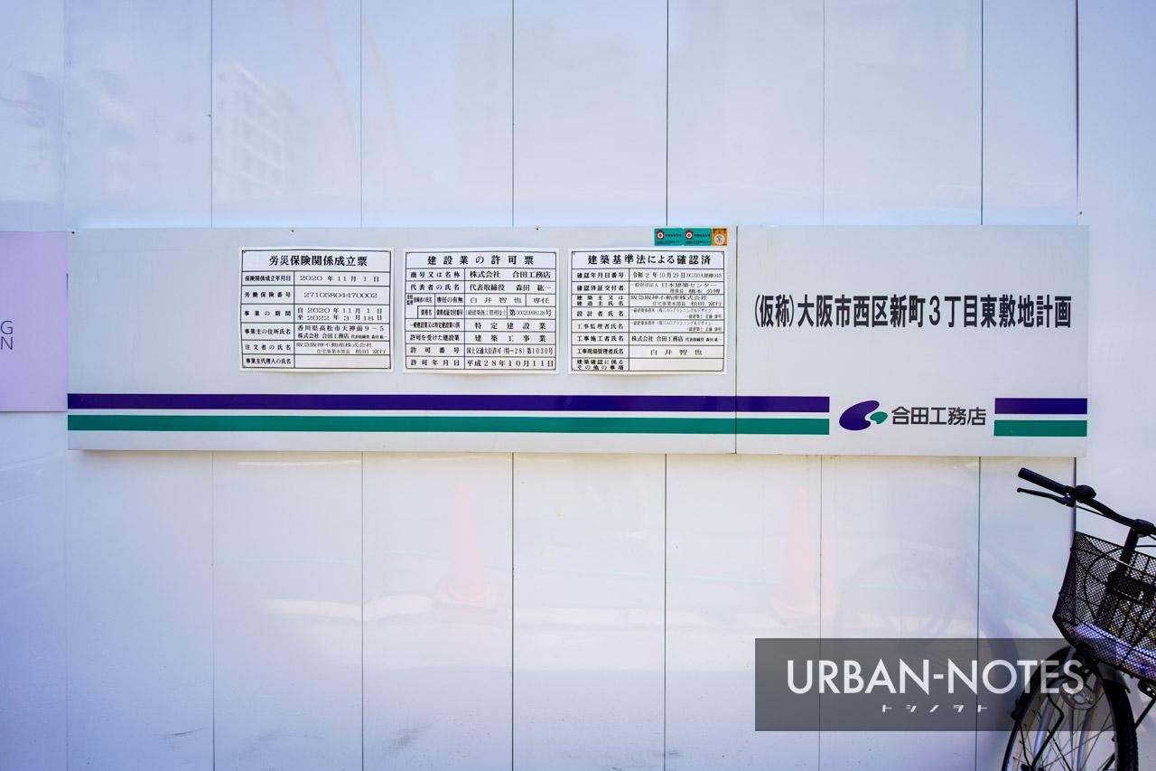 (仮称)大阪市西区新町3丁目東敷地計画 2021年8月 05