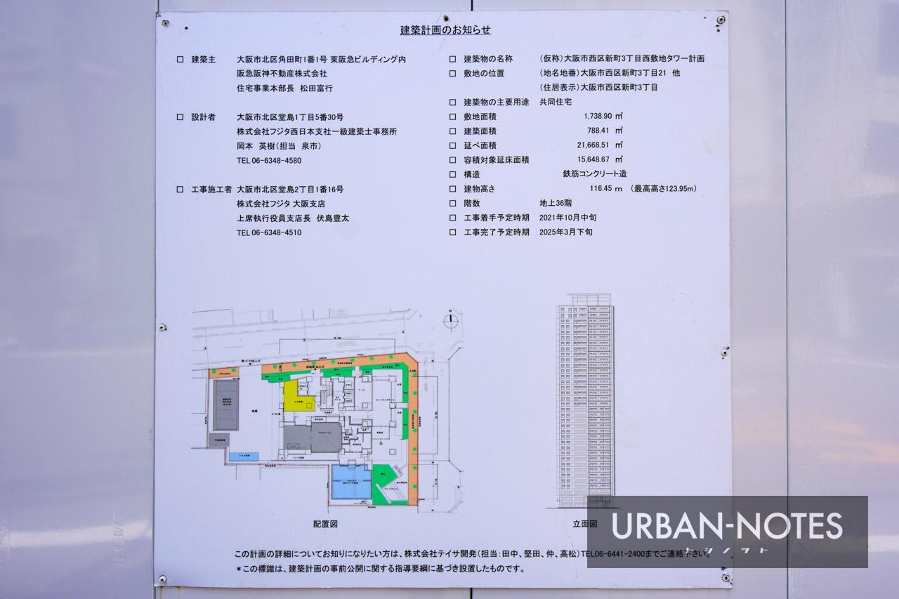 (仮称)大阪市西区新町3丁目西敷地タワー計画 建築計画のお知らせ