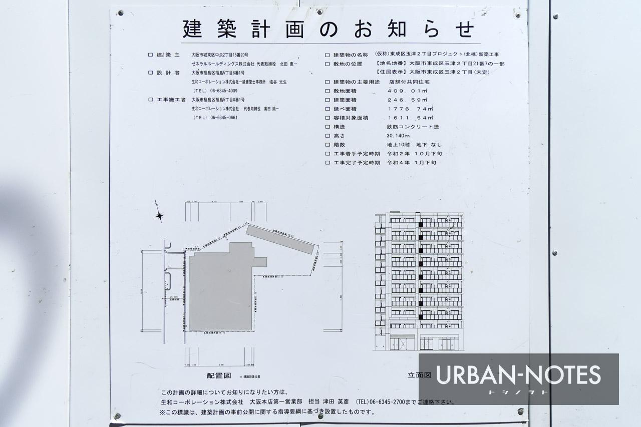 (仮称)東成区玉津2丁目プロジェクト(北棟)新築工事 建築計画のお知らせ