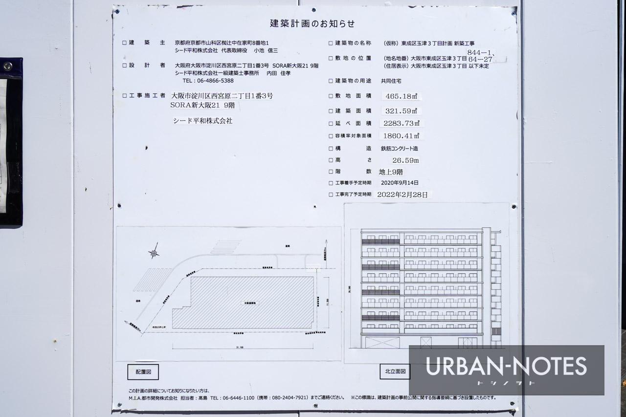 (仮称)東成区玉津3丁目計画 新築工事 建築計画のお知らせ