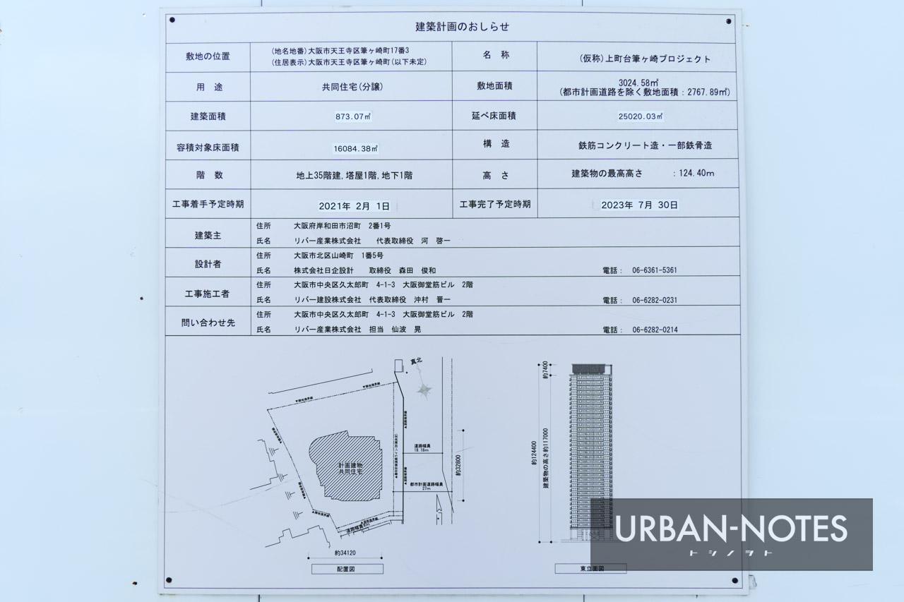 (仮称)上町台筆ケ崎プロジェクト 建築計画のお知らせ 02