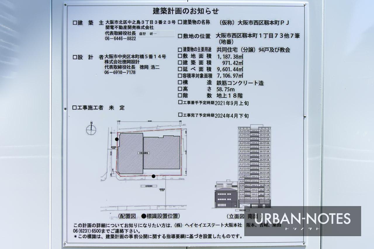 (仮称)大阪市西区靱本町PJ 建築計画のお知らせ