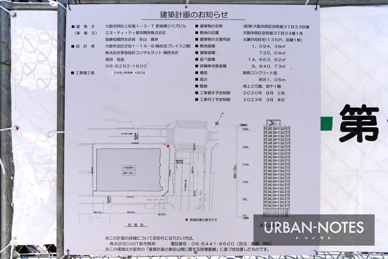ウエリスタワー京町堀 建築計画のお知らせ