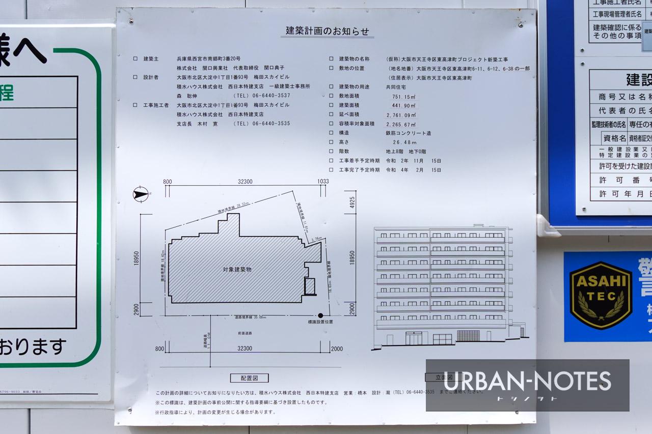 (仮称)大阪市天王寺区東高津町プロジェクト新築工事 建築計画のお知らせ